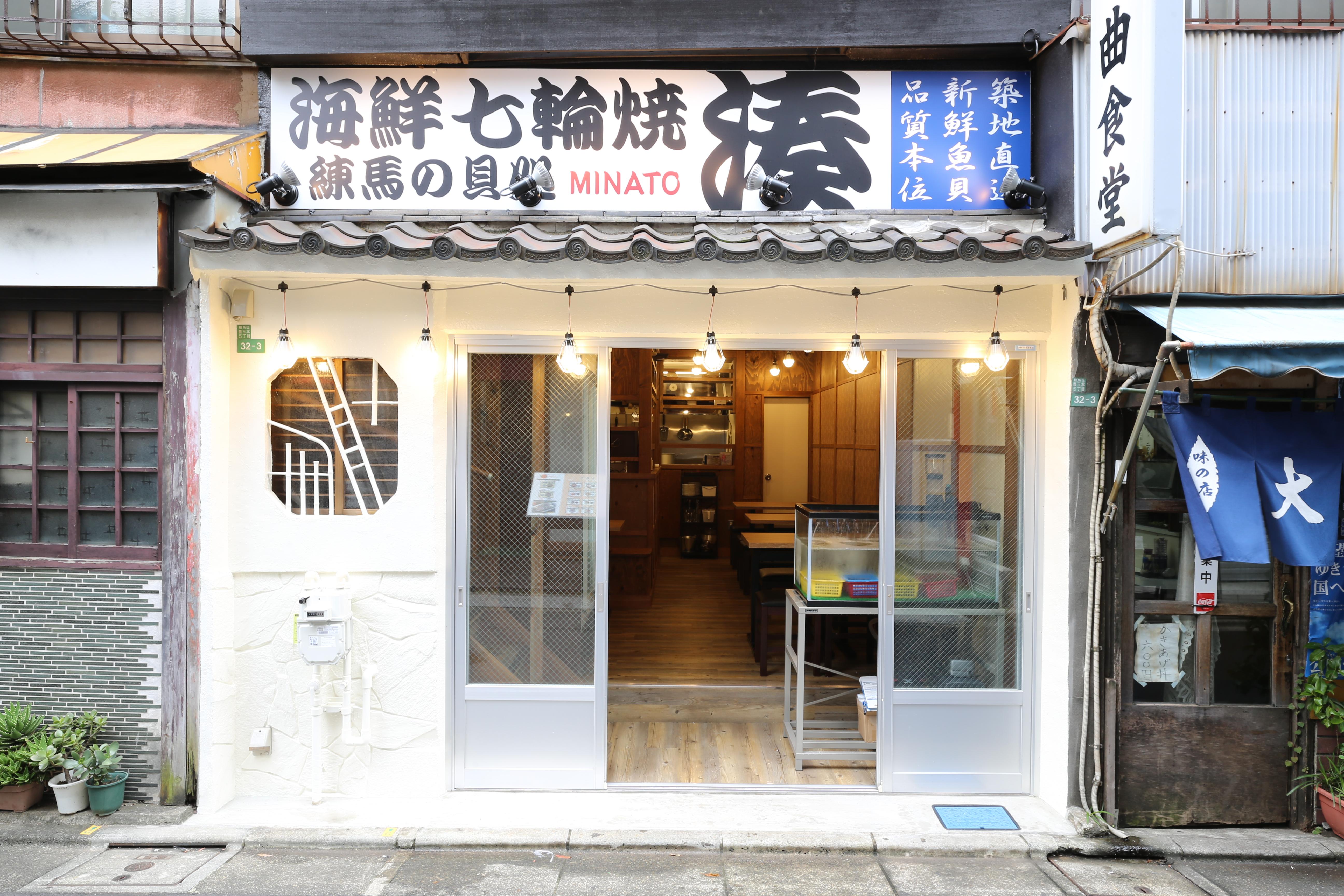 海鮮七輪焼 湊 外観 (4)